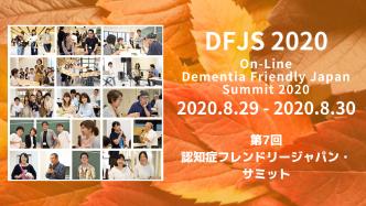 DFJS2020